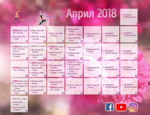 Защитен: Тренировъчен календар за април 2018