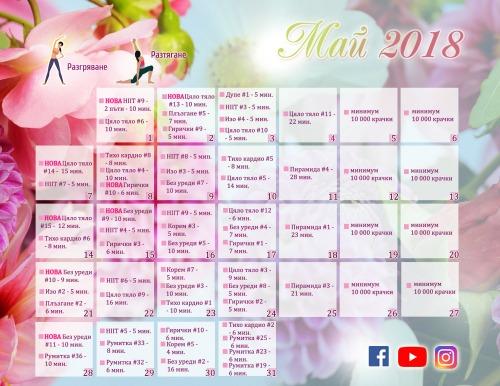 Защитен: Тренировъчен календар за май 2018
