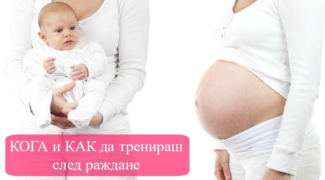 Кога и как да започнеш да тренираш след раждане