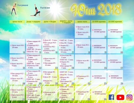 Защитен: Тренировъчен календар за юни 2018
