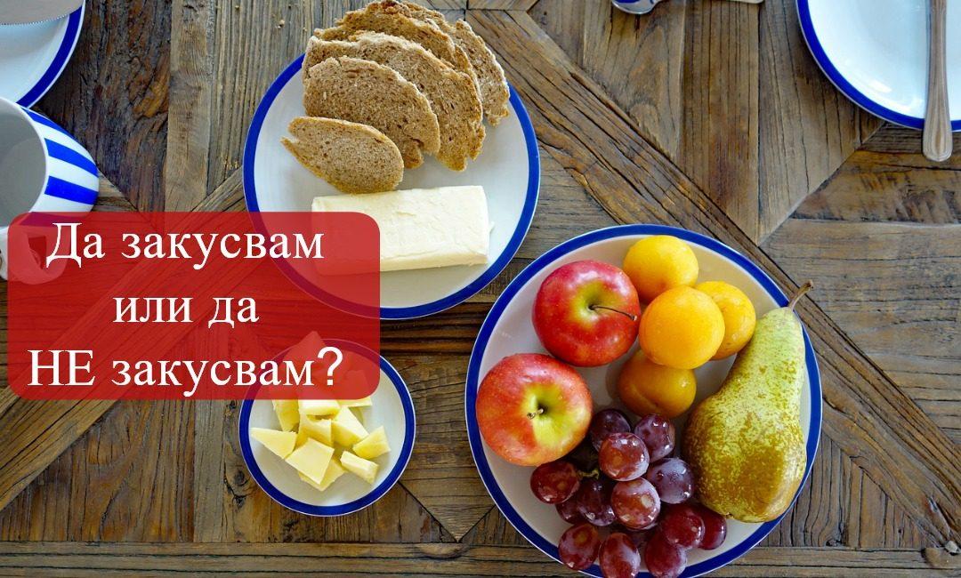 Да закусвам или да не закусвам? Какво да закусвам?