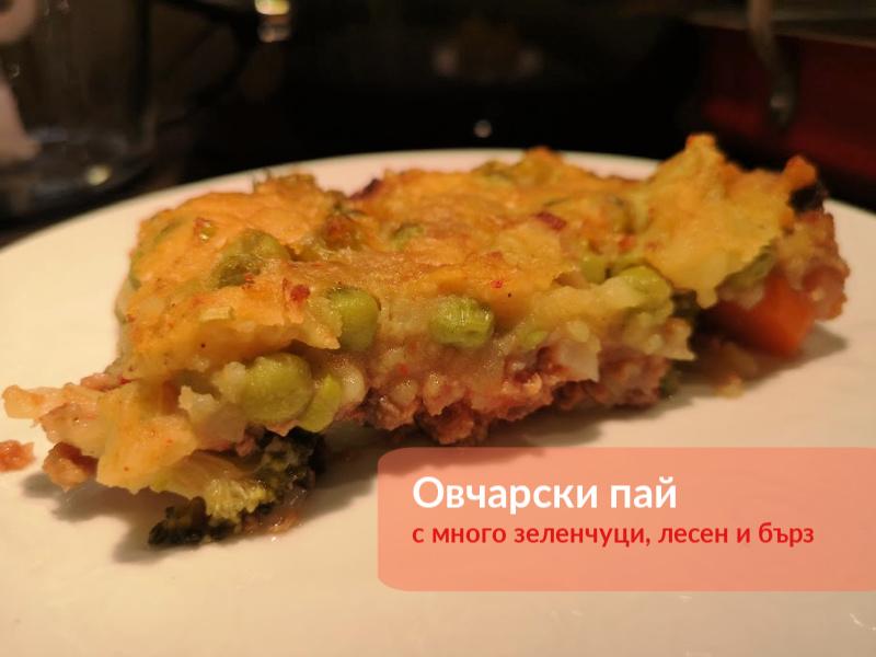 Овчарски пай с много зеленчуци