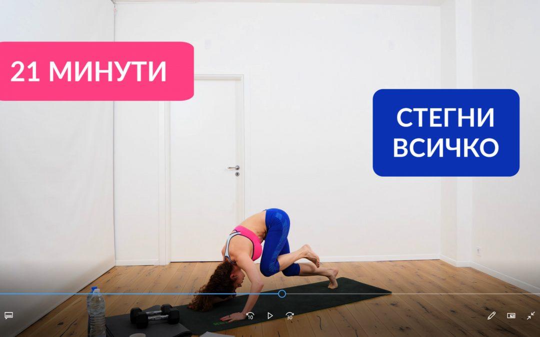 Горят всички мускули + аеробика, 21 минути: Цяло тяло#39