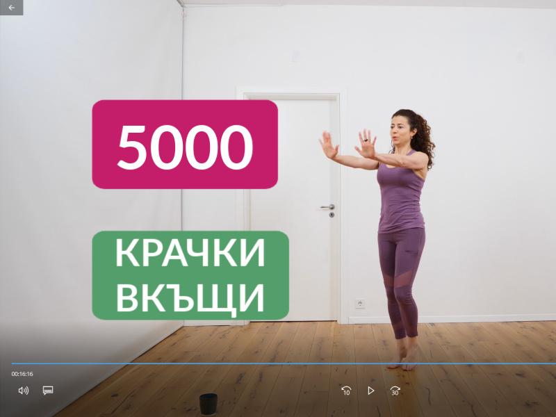 Направи 5000 крачки без да напускаш апартамента