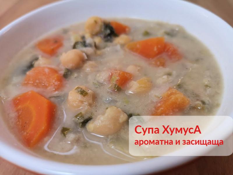 Супа ХумусA – ароматна и засищаща