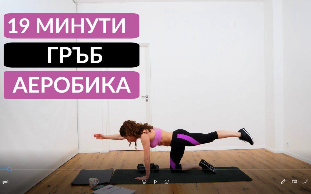 Тренировка за гръб в домашни условия + аеробика, 19 минути: Гирички #13