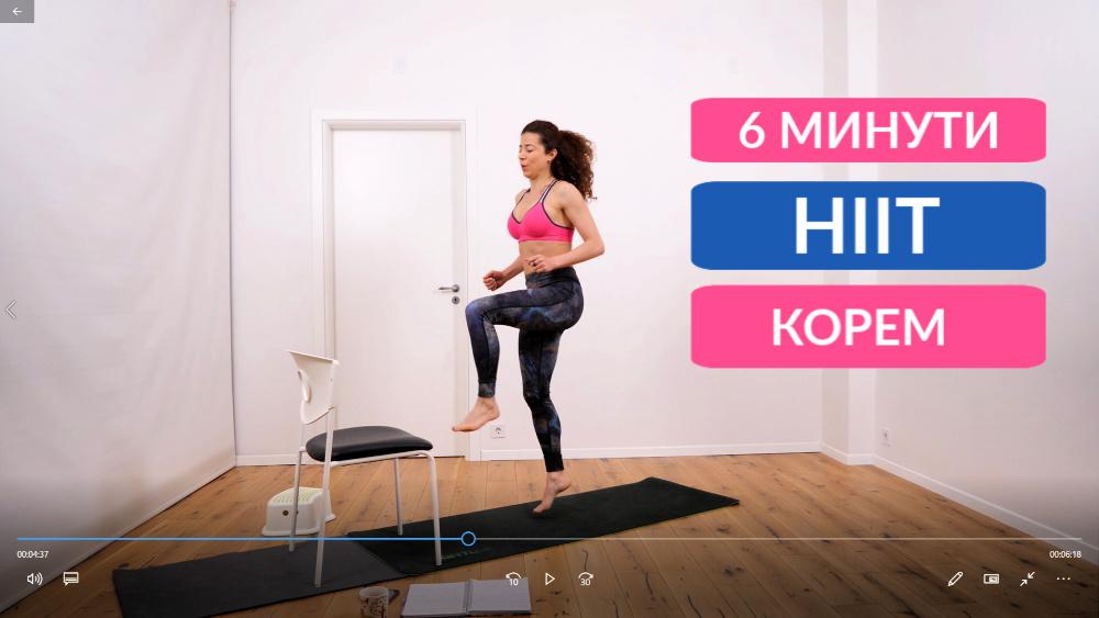 Аеробна тренировка, която стяга корема и оформя бедра: HIIT#12