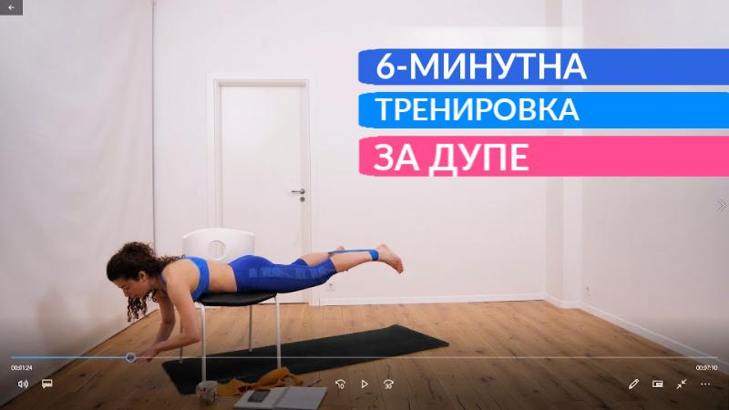 ЯКА тренировка за ДУПЕ + аеробика: Дупе#8