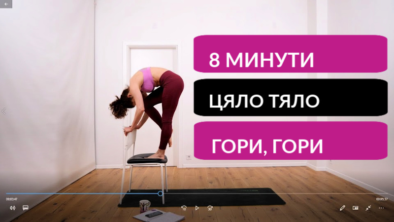 Тренировка със стол 8 минути: Цяло тяло #40